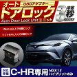 CHR 10系 ハイブリット専用 OBD 車速ドアロック車速度感知システム付 (送料無料) OBD OBD2 自動ドアロック オートドアロック C-HR [J]