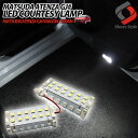 アテンザ GJ系 専用 マルチ発光 カーテシランプ LED 18連 2ピースセット 3chip SMD LEDドアカーテシ 白常時点灯 赤点滅 外装 パーツ カスタム