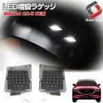 【レビュー記載で送料無料】新発売!CX-5KE##系専用ラゲッジ増設用LEDランプセットラゲッジランプ-メイン