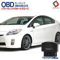 トヨタ車用(OBDWIN-T01)取付3秒OBDオートパワーウィンドウクローズユニット(キーロック連動)自動システムレビュー記載で送料無料