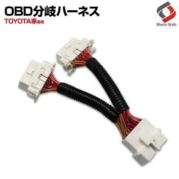 【楽天最安値】トヨタ車専用OBD分岐ハーネス2ポート複数OBDユニットの併用可能にOBD2コネクター-メイン