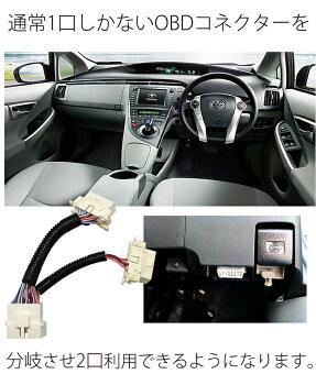 【楽天最安値】トヨタ車専用OBD分岐ハーネス2ポート複数OBDユニットの併用可能にOBD2コネクター-仕様