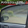 ヴォクシー 80系 ノア 80系 メッシュシェード 2Pセット 簡単装着 運転席側 助手席側 取付簡単サンシェード 遮光カーテンのかわりに 80系専用設計 遮熱 メッシュ 車 日よけ 窓 カーテン サンシェード シェード