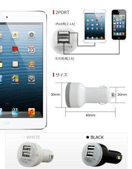 車載用シガーソケット充電器/カーチャージャー/iPad,iPhone他スマホ、タブレット各機種対応/2ポート/2色[ブラック/ホワイト]/LED発光/カーアクセサリー2口スマホ