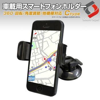 車載用スマ-トフォンホルダーCスマホホルダーiPhoneiPodPSPなどカーアクセサリー