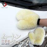 ボリュームたっぷり(羊毛100%使用)洗車用ムートングローブミトンシープボアスポンジ洗車グッズ