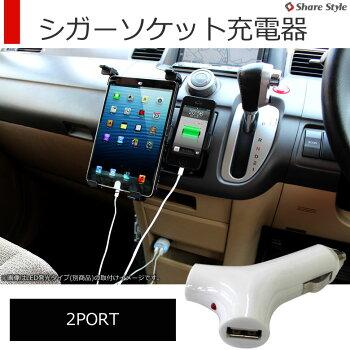 車載用シガーソケット充電器/カーチャージャー/iPad,iPhone他スマホ、タブレット各機種対応/2ポート/カーアクセサリー2口スマホ