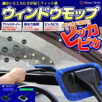 ハンディモップ車内用グリーンブルー2種類専用スプレー容器付車内用ハンディモップモップ掃除モップ部分洗濯洗える軽量ハンディモップハンディモップハンディモップハンディモップ予約販売9/25前後入荷予定