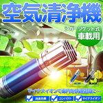 マイナスイオン空気清浄機黒or青シガーソケット用メイン・キャッチ