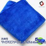 【楽天最安値】洗車に♪マイクロファイバータオル40cm×40cm青吸水力バツグン!!