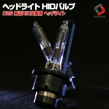 【業界最先端】明るい安心長寿命の純正交換HIDSHARESTYLEオリジナル2012モデル