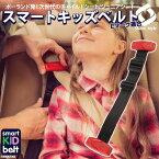 メテオ APAC 正規品 スマートキッズベルト 簡易型 チャイルドシート 15kg以上 3歳〜12歳 世界最軽量 Eマーク適合 正規 携帯型幼児用シートベルト B3033 送迎 誕生日 送料無料 [J]