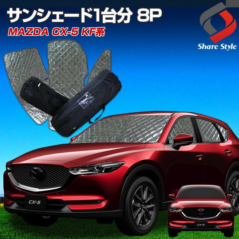 サンシェードCX-5専用吸盤装着式
