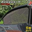 シエンタ専用 メッシュシェード 6P 簡単装着 サンシェード 遮光カーテンのかわりに シエンタ170系専用設計 遮熱 メッシュ 車 日よけ 窓 カーテン サンシェード シェード