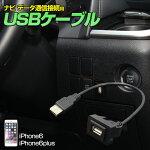 ナビデータ通信用USBケーブルメーカー別専用設計サービスホールに取り付け可能!スイッチホールサービスホールUSBUSB増設データ通信充電可能iPhoneスマホ日産トヨタダイハツホンダナビアルパイン