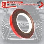 超強力両面テープ汎用タイプ幅12.0mm厚さ0.8mm長さ4.57m1本