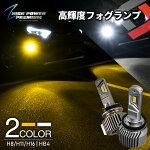 イエローフォグZハイパワーシャインゴールドH8H11H16HB4PSX24WPSX26WH7車検対応LEDフォグランプライトledバルブ高品質爆光視野性UP2本セット高輝度1年保証[K]