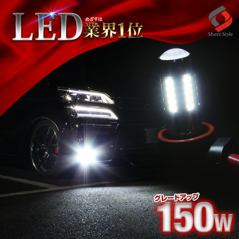 \4月1日より月初セール開催!/ウィッシュ ZGE2#系 前期 後期対応 LEDフォグランプ H8 H11 H16 対応フォグ 150W LED 最先端LEDを採用 LEDフォグ 2個セット ホワイト シャインゴールド[J2][J]