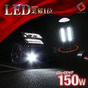 パレット MK21S LEDフォグランプ H8 H11 H16 対応フォグ 150W...
