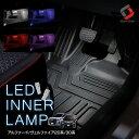 スズキ ランディ C27 LED ルームランプ 全グレード対応 高輝度 5050SMD 純白発光 フロント センター ラゲッジ 専用設計 内装 ミニバン LANDY SUZUKI 簡単取付 対応