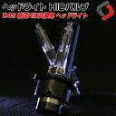 CR-V RM 1 RM2 D4S 純正HID交換用 ヘッドライト HIDバルブ 43...