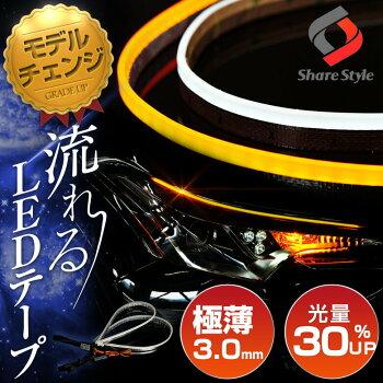 特許出願中 正規品 シーケンシャルLEDテープ シリコンタイプ [ ホワイト/アンバー ] [ ライトブルー/アンバー ] 60cm 2本1セット
