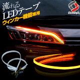 ウィンカー機能専用 シーケンシャル 流れる LEDテープ 60cm 2本1セット 極薄 シリコン シーケンシャル ウィンカー カスタム ドレスアップ ヘッドライト 流れるウィンカー [K]
