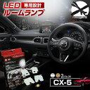 マツダ CX-5 KF KE LED ルームランプ セット 選べる2色(ホワイト ゴールド) 室内灯 ライト ランプ パーツ アクセサリー 専用設計 明るい 高輝度 SMD3chip led 1年保証 CX5 MAZDA