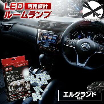 E52エルグランド LEDルームランプ 前期/後期取付可 LED ルームランプ セット 3chip SMD E52エルグランド専用設計 3000セット以上販売実績で高評価!! LEDルームランプ[1E][PT20]