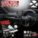 マツダ CX-3 CX3 LED ルームランプ セット 室内灯 ライト ラ...