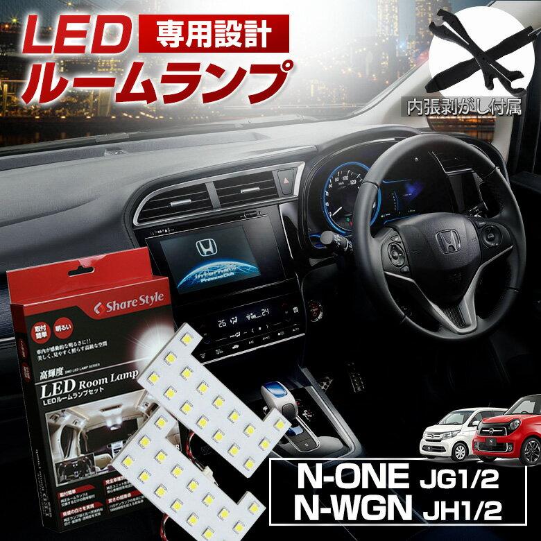 N-ONE N-WGN カスタム JG1 2 JH1 2 LED ルームランプ セット 室内灯 ライト ランプ パーツ アクセサリー 専用設計 明るい 高輝度 SMD3chip led 1年保証 ホンダ HONDA [PT20]画像