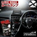 パジェロ V93 V97 LED ルームランプ セット 室内灯 ライト ラ...