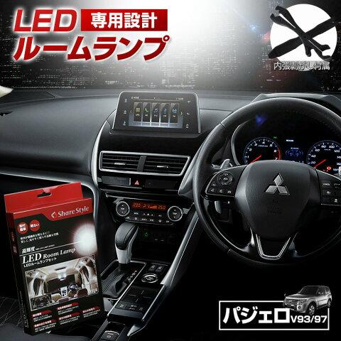 パジェロ V93 V97 LED ルームランプ セット 室内灯 ライト ランプ パーツ アクセサリー 専用設計 明るい 高輝度 SMD3chip led 1年保証 ミツビシ MITSUBISHI [K][S5OFF]