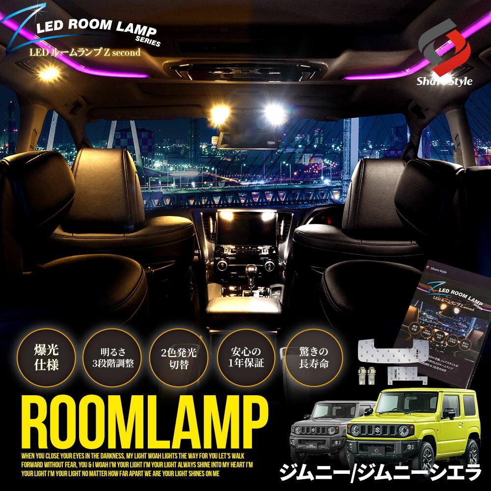 ライト・ランプ, ルームランプ  LED LED JB74w JB64W jimny sierra J