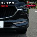 マツダ CX-5 KF CX5 CX-8 KG CX8 フォグカバー メッキ ガーニ...