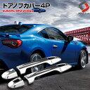 【衝撃価格】 BRZ ZC6専用 ドアノブカバー4p ABS樹脂メッキ加...
