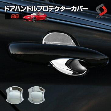 【ChallengeSale】 86専用 ドアハンドルプロテクター 2p ABS樹脂メッキ加工 車種別専用設計 簡単取付【 メッキ ガーニッシュ ドレスアップ カスタムパーツ】86 TOYOTA トヨタ [J]
