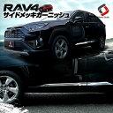 \楽天スーパーSALE開催中!11日01:59まで/RAV4 50系 サイド...