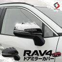 RAV4 50系 ドアミラーカバー 2p サイドミラーカバー メッキ ...