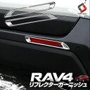 RAV4 50系 リフレクターメッキガーニッシュ 2p リフレクター...