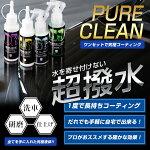 究極コーティング剤ピュアクリン【ガラスコーティング洗車洗車洗剤コーティング】