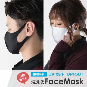接触冷感 洗えるマスク 夏用 UVカットUPF50+ 抗菌 水着素材 冷感 涼しい おうちマスク つけ心地快適 息しやすい 花粉・風邪予防・飛散防止 高機能マスク おしゃれ 大人用 男性 女性 高校生 大学生 白 黒 Mサイズ Lサイズ