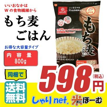 【はくばく】もち麦ごはん 800g☆同梱時送料無料(お買上げ金額2,500円以上) 【ラッキーシール対応】
