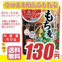 しゃりnet.米ほーむで買える「そのまま使えるもち麦 40g【もち麦】【はくばく】☆同梱時送料無料(お買上げ金額2,500円以上」の画像です。価格は130円になります。