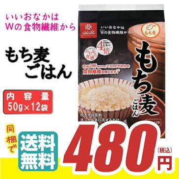 【はくばく】もち麦ごはん 600g(50g×12袋入)☆同梱時送料無料(お買上げ金額2,500円以上)