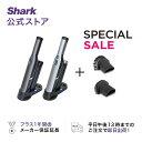 【43%OFF】【Shark 公式】 Shark シャーク EVOPOWER エヴォパワー W30 充電式 ハンディクリーナー WV251J