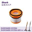 【Shark 公式】 Shark シャーク EVOPOWER SYSTEM フィルター アクセサリー ツール 付属品