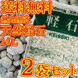 【送料無料】榛名産 天然軽石14L×2袋セット【大粒 中粒 小粒】