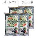 バットグアノ リン酸肥料 有機 オーガニック 肥料 粒状 天然 送料無料 【スーパーグアノ粒状5kg×4袋セット】