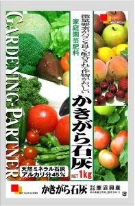 草花・野菜等の植物に合わせて配合された便利で使いやすい商品です。かきがら石灰1kg